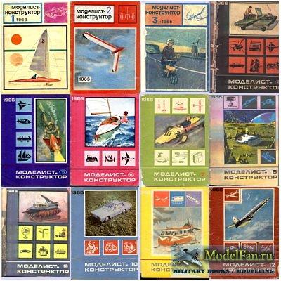 Журнал «Моделист-конструктор» за 1966 год (все 12 номеров)
