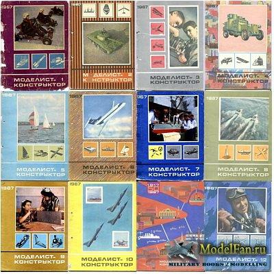 Журнал «Моделист-конструктор» за 1967 год (все 12 номеров)