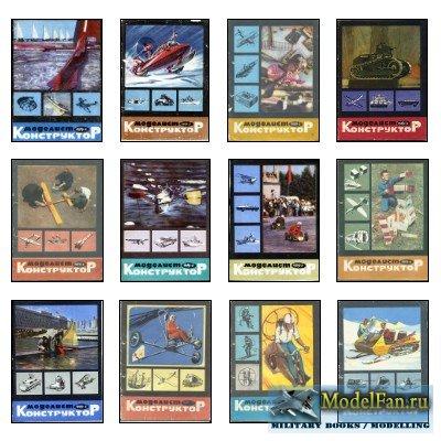 Журнал «Моделист-конструктор» за 1969 год (все 12 номеров)