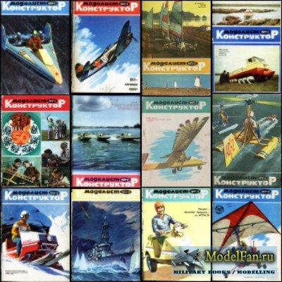 Журнал «Моделист-конструктор» за 1972 год (все 12 номеров)