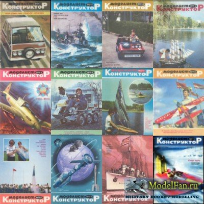 Журнал «Моделист-конструктор» за 1975 год (все 12 номеров)