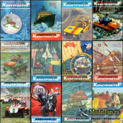 Журнал «Моделист-конструктор» за 1976 год (все 12 номеров)