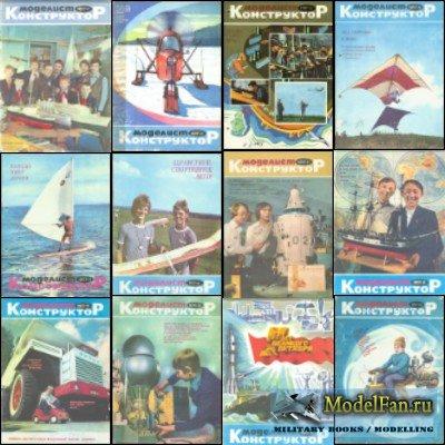 Журнал «Моделист-конструктор» за 1977 год (все 12 номеров)