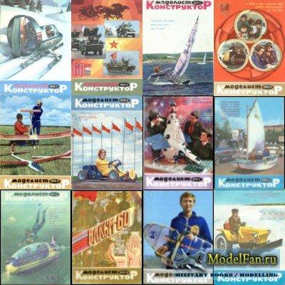 Журнал «Моделист-конструктор» за 1978 год (все 12 номеров)