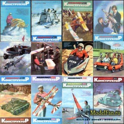 Журнал «Моделист-конструктор» за 1979 год (все 12 номеров)