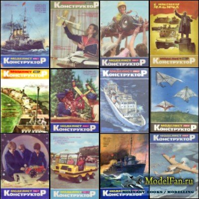 Журнал «Моделист-конструктор» за 1980 год (все 12 номеров)