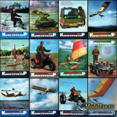 Журнал «Моделист-конструктор» за 1983 год (все 12 номеров)