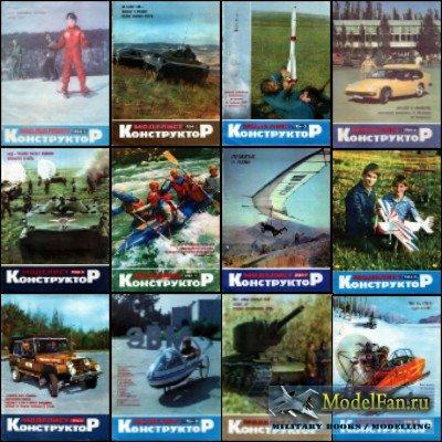 Журнал «Моделист-конструктор» за 1984 год (все 12 номеров)