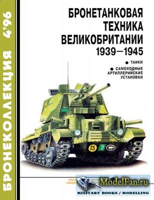 Бронеколлекция 04.1996 - Бронетанковая техника Великобритании 1939-1945