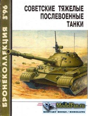 Бронеколлекция 03.1996 - Советские тяжёлые послевоенные танки