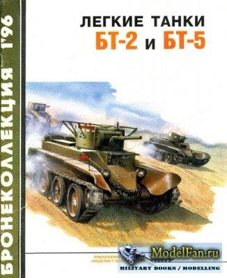 Бронеколлекция 01.1996 - Легкие танки БТ-2 и БТ-5