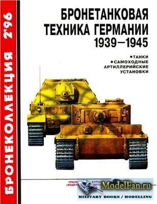 Бронеколлекция 02.1996 - Бронетанковая техника Германии 1939-1945