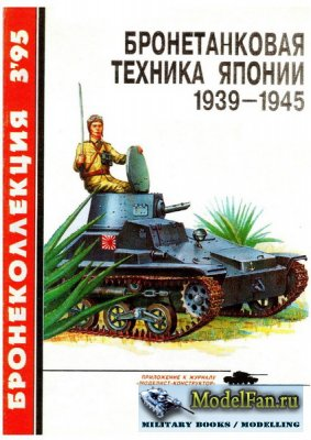 Бронеколлекция 03.1995 - Бронетанковая техника Японии 1939-1945