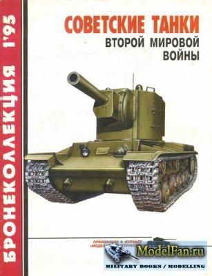 Бронеколлекция 01.1995 - Советские танки второй мировой войны