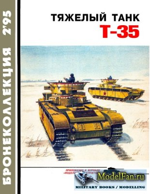 Бронеколлекция 02.1995 - Тяжёлый танк Т-35