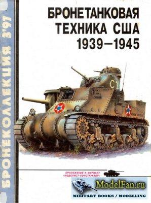 Бронеколлекция 03.1997 - Бронетанковая техника США 1939-1945