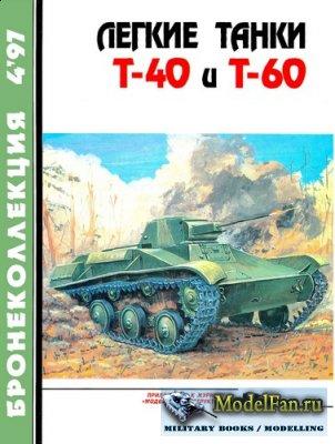 Бронеколлекция 04.1997 - Лёгкие танки Т-40 и Т-60