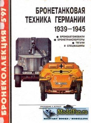 Бронеколлекция 05.1997 - Бронетанковая техника Германии 1939-1945