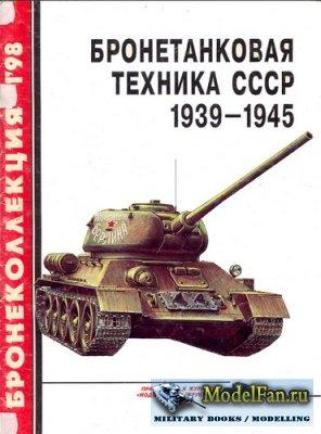Бронеколлекция 01.1998 - Бронетанковая техника СССР 1939-1945