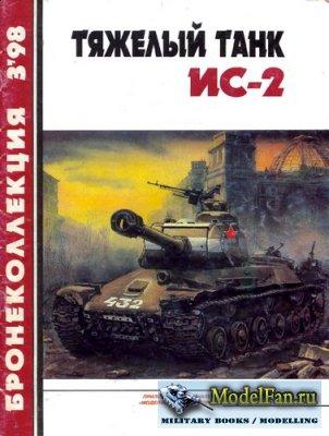 Бронеколлекция 03.1998 - Тяжёлый танк ИС-2