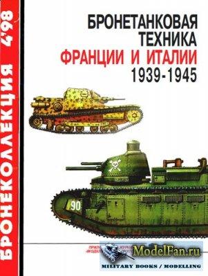 Бронеколлекция 04.1998 - Бронетанковая техника Франции и Италии 1939-1945