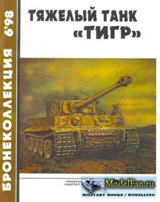 Бронеколлекция 06.1998 - Тяжёлый танк