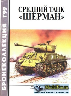 Бронеколлекция 01.1999 - Средний танк