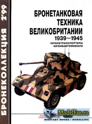 Бронеколлекция 02.1999 - Бронетанковая техника Великобритании 1939-1945