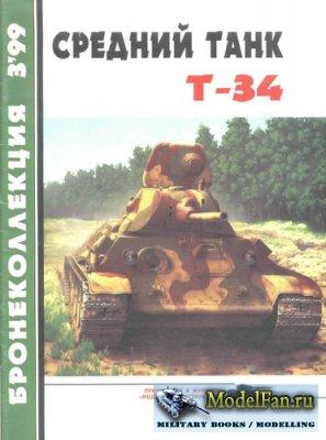 Бронеколлекция 03.1999 - Средний танк Т-34