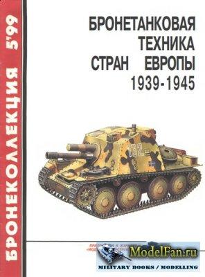 Бронеколлекция 05.1999 - Бронетанковая техника стран Европы 1939-1945