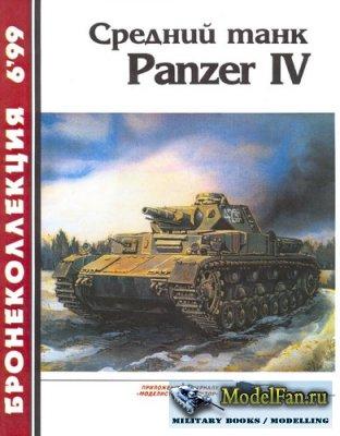 Бронеколлекция 06.1999 - Средний танк Panzer IV
