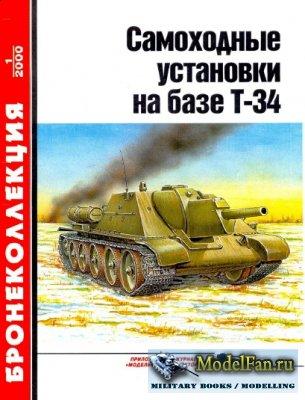 Бронеколлекция 01.2000 - Самоходные установки на базе Т-34
