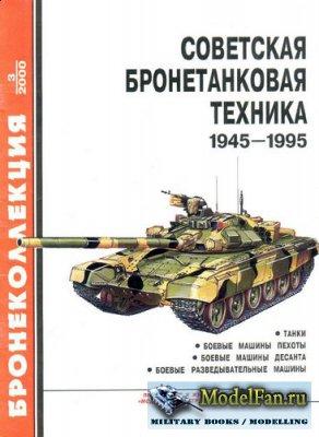 Бронеколлекция 03.2000 - Советская бронетанковая техника 1945-1995