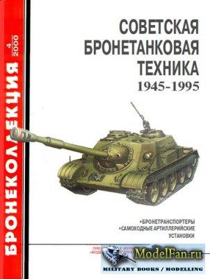 Бронеколлекция 04.2000 - Советская бронетанковая техника 1945-1995