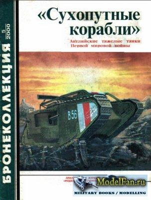 Бронеколлекция 05.2000 - Английские тяжёлые танки Первой мировой войны