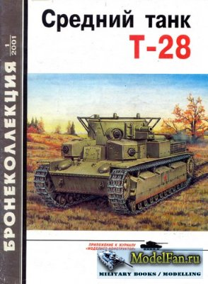 Бронеколлекция 01.2001 - Средний танк Т-28