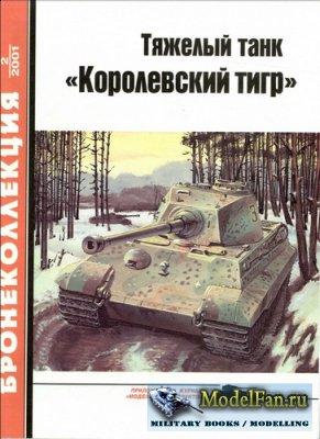 Бронеколлекция 02.2001 - Тяжёлый танк