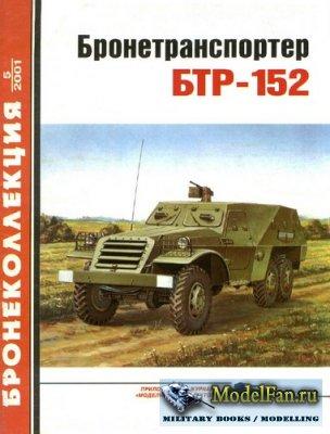 Бронеколлекция 05.2001 - Бронетранспортёр БТР-152