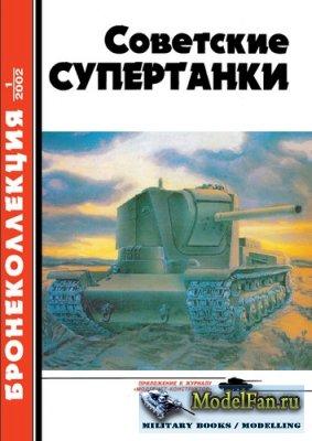Бронеколлекция 01.2002 - Советские Супертанки