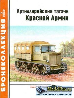 Бронеколлекция 03.2002 - Артиллерийские тягачи Красной Армии