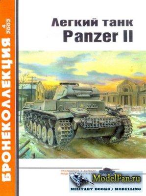 Бронеколлекция 04.2002 - Лёгкий танк Panzer II