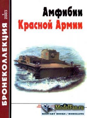 Бронеколлекция 01.2003 - Амфибии Красной Армии