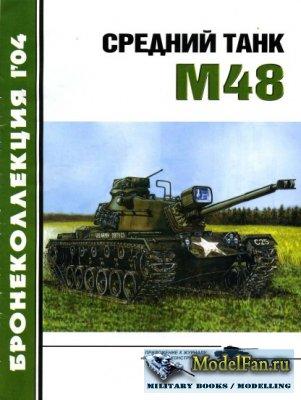 Бронеколлекция 01.2004 - Средний танк M48