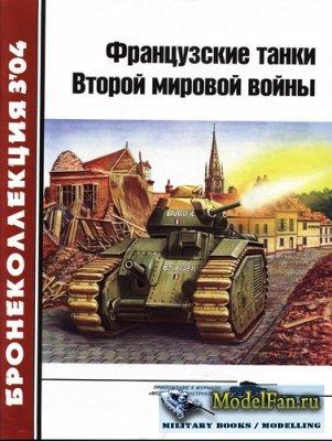 Бронеколлекция 03.2004 - Французские танки Второй мировой войны
