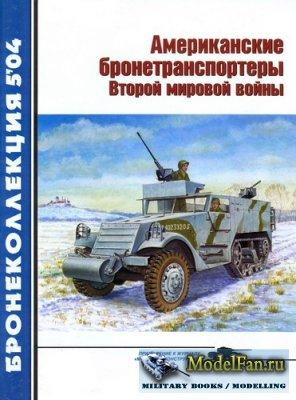 Бронеколлекция 05.2004 - Американские бронетранспортёры Второй мировой войн ...