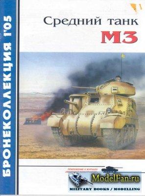 Бронеколлекция 01.2005 - Средний танк M3