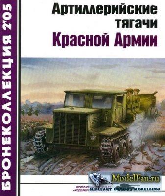 Бронеколлекция 02.2005 - Артиллерийские тягачи Красной Армии