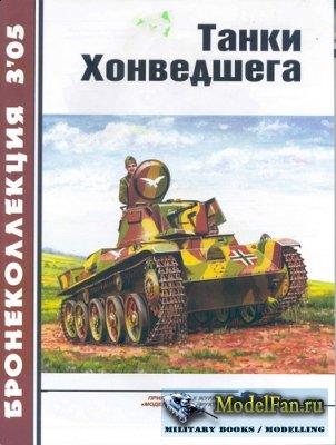 Бронеколлекция 03.2005 - Танки Хонведшега