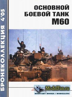 Бронеколлекция 04.2005 - Основной танк M60