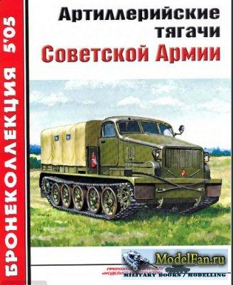 Бронеколлекция 05.2005 - Артиллерийские тягачи Советской Армии